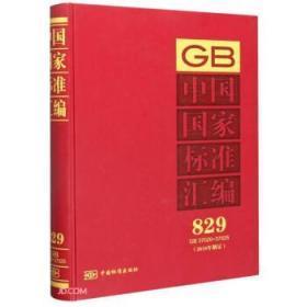 全新正版:中国国家标准汇编:2018年制定:829:GB 37020-37025 中国