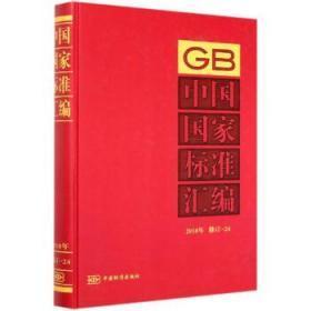 全新正版:中国国家标准汇编  2018年修订-24 中国标准出版社编 中