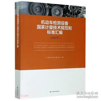 全新正版:机动车检测设备国家计量技术规范和标准汇编(2020年) 中