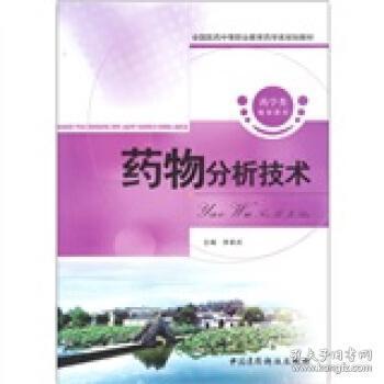 全新正版:药物分析技术 李家庆主编 中国医药科技出版社
