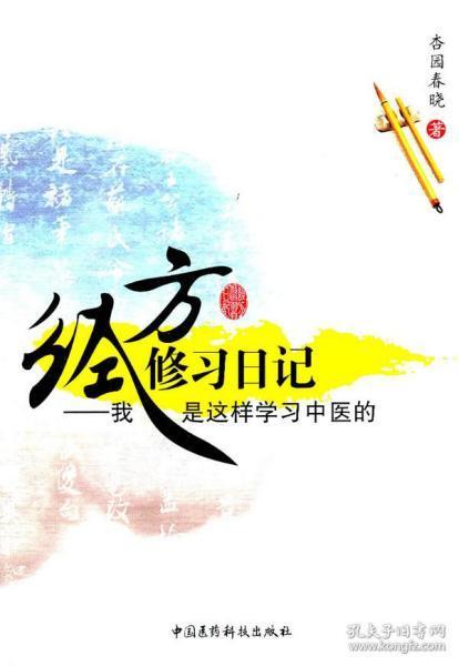 全新正版:经方修习日记:我是这样学习中医的 杏园春晓著 中国医药