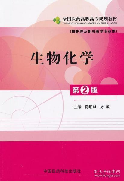 全新正版:生物化学 陈明雄,方敏主编 中国医药科技出版社