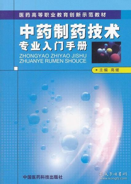 全新正版:中药制药技术专业入门手册 主编高媛 中国医药科技出版