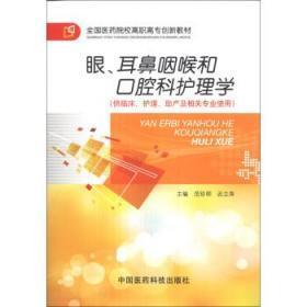 全新正版:眼、耳鼻咽喉和口腔科护理学 范珍明,迟立萍主编 中国