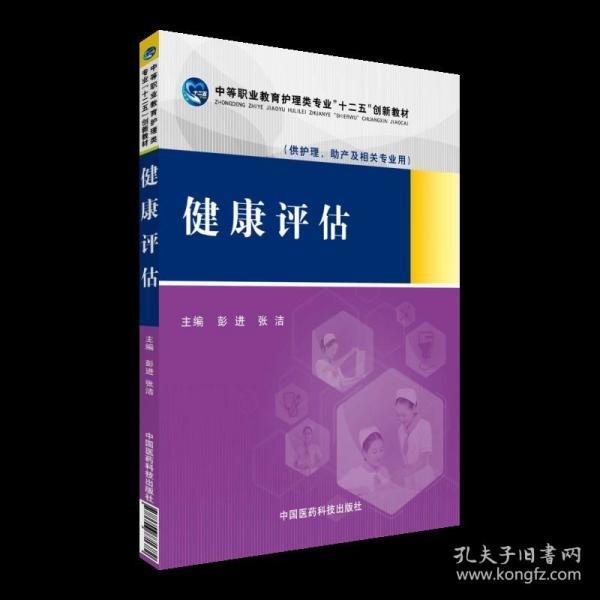 全新正版:健康评估 彭进,张洁主编 中国医药科技出版社