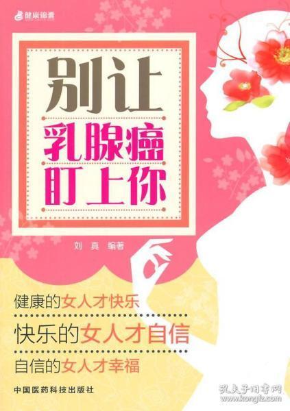 全新正版:别让乳腺癌盯上你 刘真编著 中国医药科技出版社