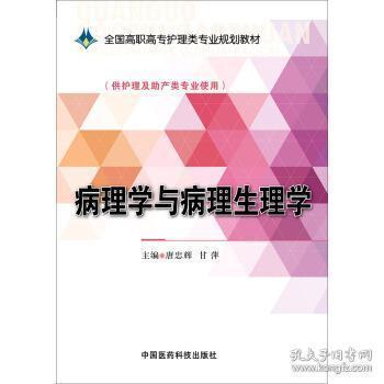 全新正版:病理学与病理生理学 唐忠辉,甘萍主编 中国医药科技出