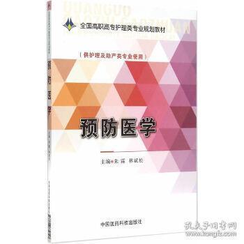 全新正版:预防医学 朱霖,林斌松主编 中国医药科技出版社