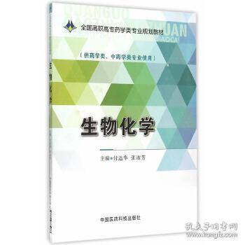 全新正版:生物化学 付达华,张淑芳主编 中国医药科技出版社