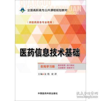 全新正版:医药信息技术基础 金艳,庞津主编 中国医药科技出版社9