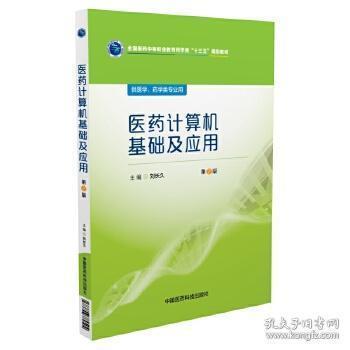 全新正版:医药计算机基础及应用 刘长久主编 中国医药科技出版社9