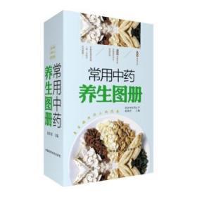 全新正版:常用中药养生图册 张贵君主编 中国医药科技出版社