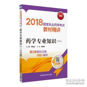 全新正版:药学专业知识:一:2018 宋粉云总主编 中国医药科技出版