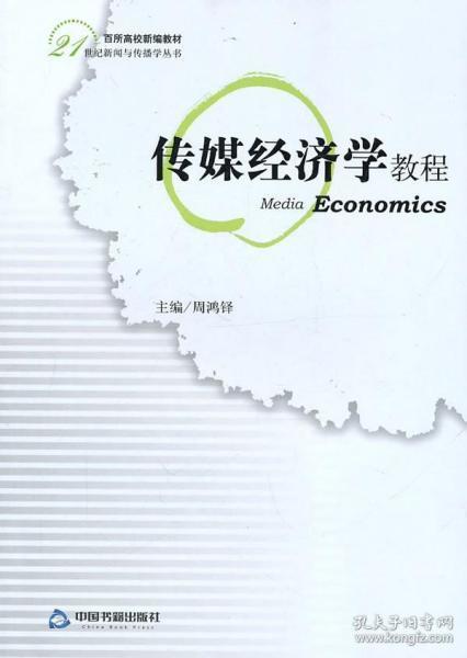 全新正版:传媒经济学教程 周鸿铎主编 中国书籍出版社