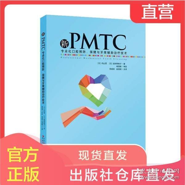 正版《新PMTC——专业化口腔预防、保健与牙周辅助治疗技术》国外PMTC牙科护理学习用书口腔科学专业及医学生儿童口腔护理
