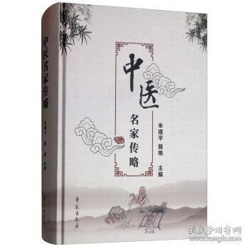 全新正版:中医名家传略 朱建平,甄艳主编 学苑出版社