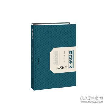 全新正版:难经纂义 翟双庆,陈子杰主编 学苑出版社9787507754094