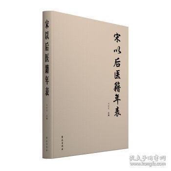 全新正版:宋以后医籍年表 刘时觉编著 学苑出版社9787507755664