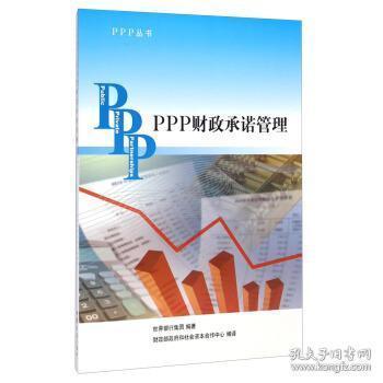 PPP丛书:PPP财政承诺管理