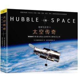 正版 地球与太空 美国宇航局NASA珍贵摄影集 宇宙星座的秘密行星星空太空星座地球与太空百科全书天文爱好者星空摄影 宇宙百科JW