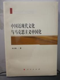 中国近现代文化与马克思主义中国化
