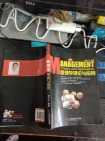 管理学理论与应用