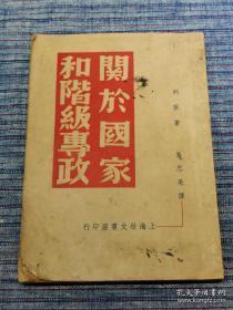 """稀见民国初版一印""""精品红色文学""""《关于国家和阶级专政》, 列宁 著;马思果 译,32开平装一册全。""""上海世文书店""""民国三十八年(1949)五月,初版一印刊行。版本罕见,品如图。"""