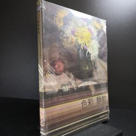色彩 静物 西泠印社出版社