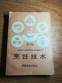 烹饪技术(第二版)