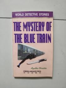 the mystery of the blue train 蓝色列车之谜
