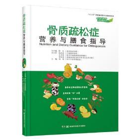 骨质疏松症营养与膳食指导(中国慢病营养与膳食指导丛书)