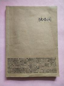 独唱团【2010年6月份】第1辑 创刊号