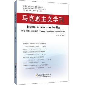 马克思主义学刊 第8卷第3辑,2020年9月 专著 Journal of Marxism studies Volume 8 Number