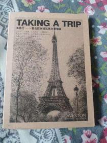明信片( 去旅行---著名欧洲建筑黑白素描画)28张