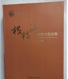根枝叶:黄宏作品选集