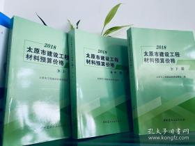 正版包邮 2018山西省定额 2018山西省太原市建设工程预算材料价格 三册  1C09c