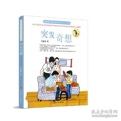 刘健屏儿童文学精品书系注音版-突发奇想
