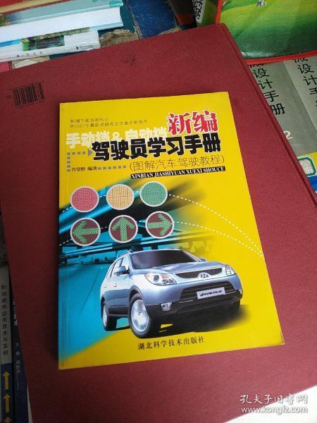 驾驶员学习手册