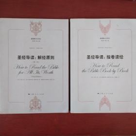 《圣经导读》按卷读经 解经原则 两册合售 加拿大 戈登·菲著 上海人民出版社 私藏 品佳 书品如图