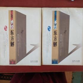 《圣经东方解》旧约 新约 两册合售 董子竹 著 湖北人民出版社 2007年1版1印本 私藏 品佳 书品如图