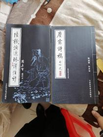 陆机演连珠译注评+尘露诗稿2本合售。