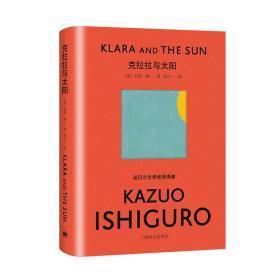 克拉拉与太阳 外国现当代文学 石黑一雄