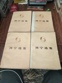 列宁选集(四卷八册)6-1