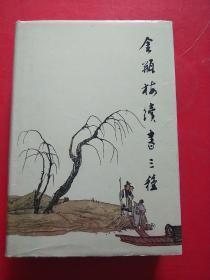 金瓶梅续书三种(上)