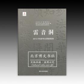 雷音洞:2012年度考古调查报告【全新现货 未拆封】