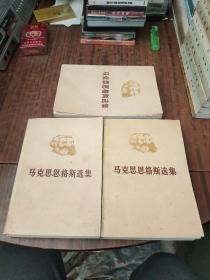 马克思恩格斯选集(卷二卷三卷四/共六册)6-1