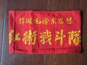 文革捍卫毛泽东思想红卫战斗队袖章