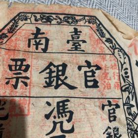 台南 官银钱票,光绪7年