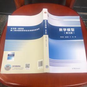 数学模型(第五版)