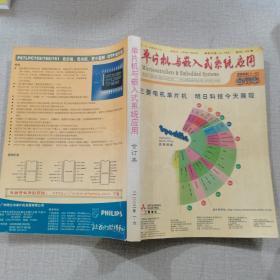 单片机与嵌入式系统应用 合订本 2002(1-6)